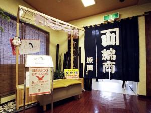 yp_otafukuwata