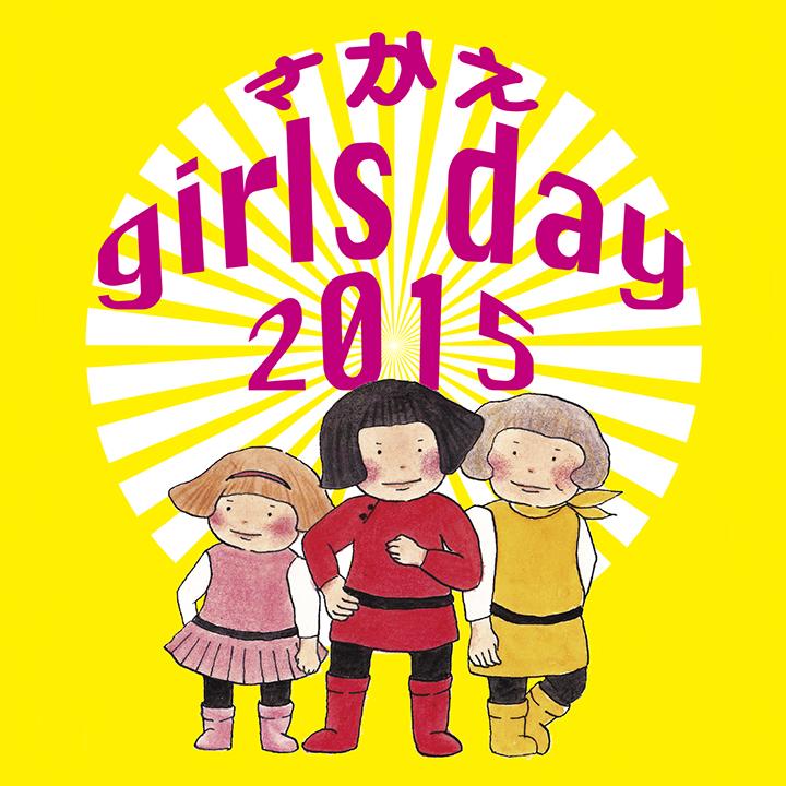 さかえgirls day 2015_チラシver13トンボ付き