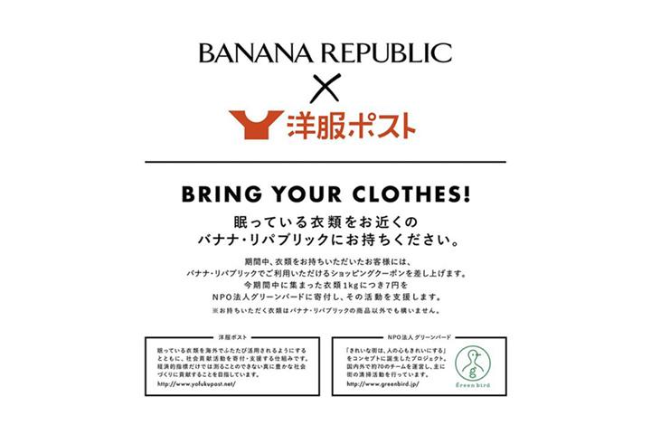 bananarepublic_201510