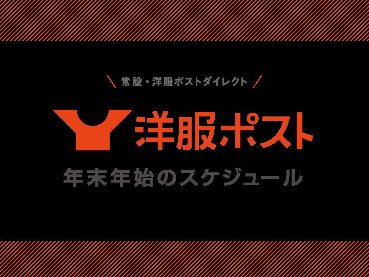 yp_nenmatsunenshi