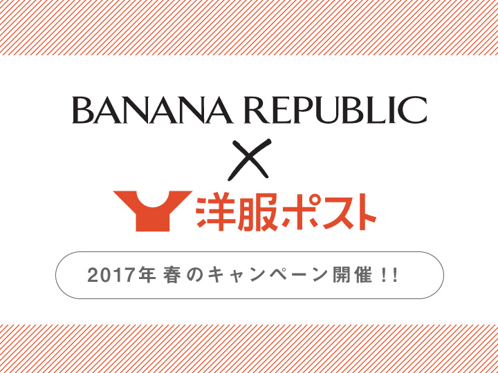 news_banana_2017spring