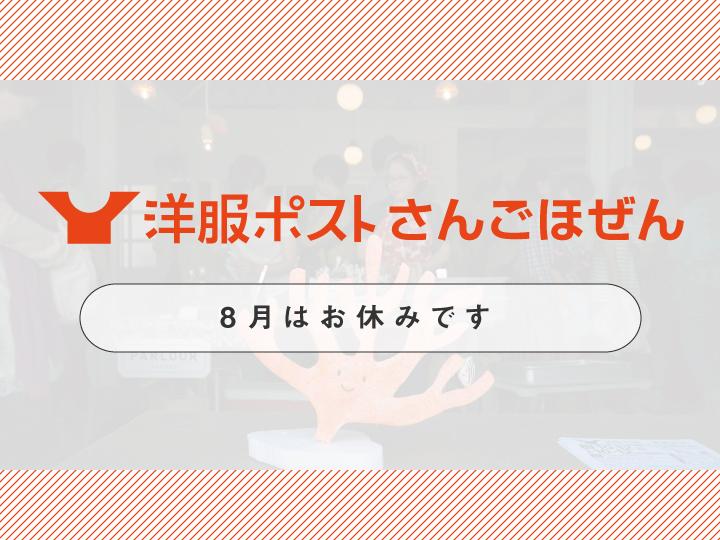 news_sangohozen_20170707