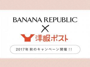 news_banana_2017autumn