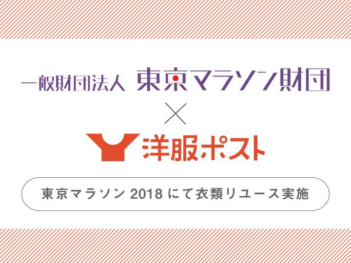 news_tokyomarathon2018