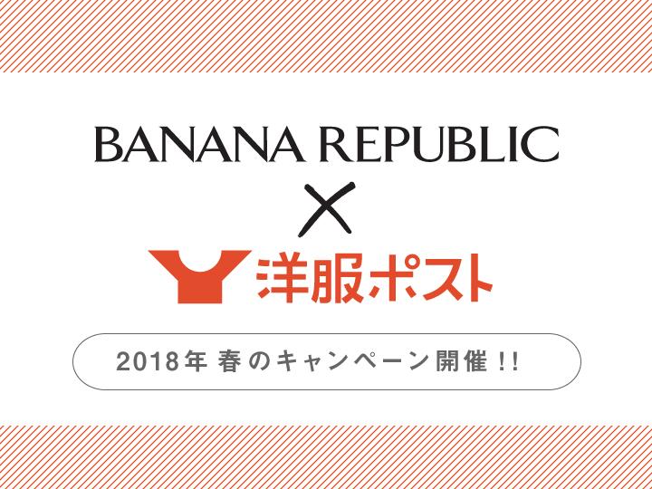 news_banana_2018spring